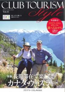「クラブツーリズム」の機関誌。ツアーに参加したことのある人に送られてくる。「シニア+旅+写真」と最強のタッグだ