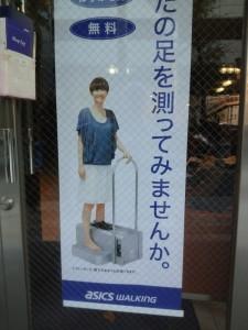 足の計測をアピールするポスターが店頭に貼られている
