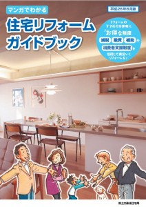 (一社) 住宅リフォーム推進協議会『住宅リフォームガイドブック 平成26年8月版』
