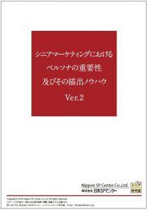 Whitepaper【07】シニアマーケティングにおけるペルソナの重要性 及びその描出ノウハウ Ver.2