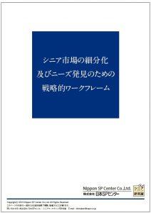 Whitepaper【06】シニア市場の細分化及びニーズ発見のための戦略的フレームワーク