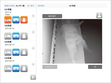 介護者に送られてくる、見守り対象ののシルエット画像